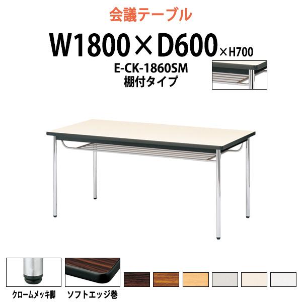 【エントリーしてポイント10倍】 ミーティングテーブル E-CK-1860SM W1800×D600×H700mm 【送料無料(北海道 沖縄 離島を除く)】 会議テーブル 会議用テーブル 長机 ニシキ工業 オフィス家具