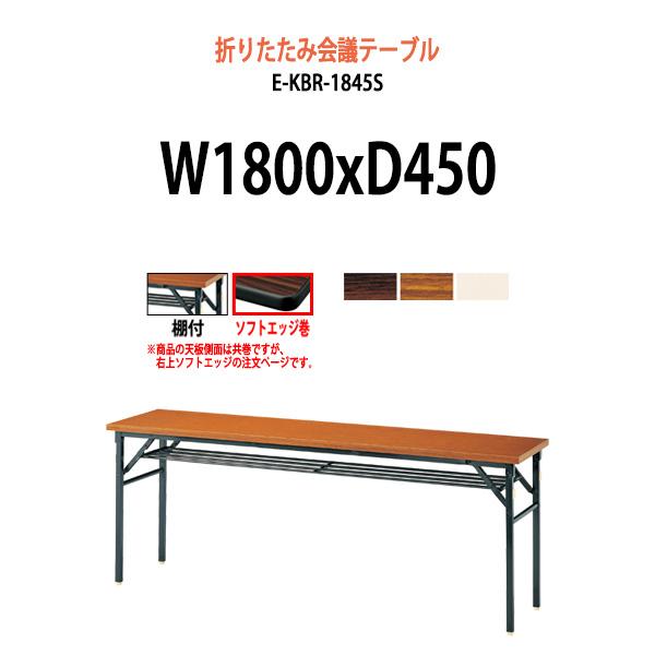 会議用テーブル 折りたたみ E-KBR-1845S W1800xD450xH700mm 【送料無料(北海道 沖縄 離島を除く)】 会議テーブル ミーティングテーブル 長机 折り畳み 折畳