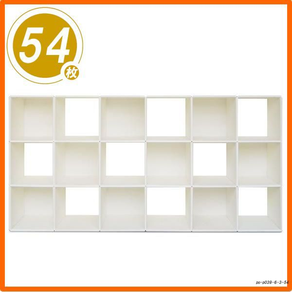 【エントリーしてポイント10倍】 棚 自由にパネルを組み合わせて棚を作れる 店舗用にも 54枚入 po-p039-6-3-54【送料無料(北海道 沖縄 離島を除く)】【panepaneオフィス】