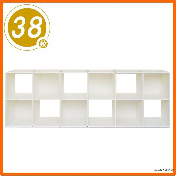 ●エントリーでポイント10倍● 棚 自由にパネルを組み合わせて棚を作れる 店舗用にも 38枚入 po-p047-6-2-38【送料無料(北海道 沖縄 離島を除く)】【panepaneオフィス】