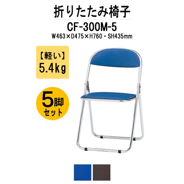 折りたたみ椅子 CF-300M-5 W463xD475xH760mm スチール脚メッキタイプ 5脚セット 【送料無料(北海道 沖縄 離島を除く)】 折りたたみチェア パイプイス パイプ椅子 イベント 体育館 公民館 集会