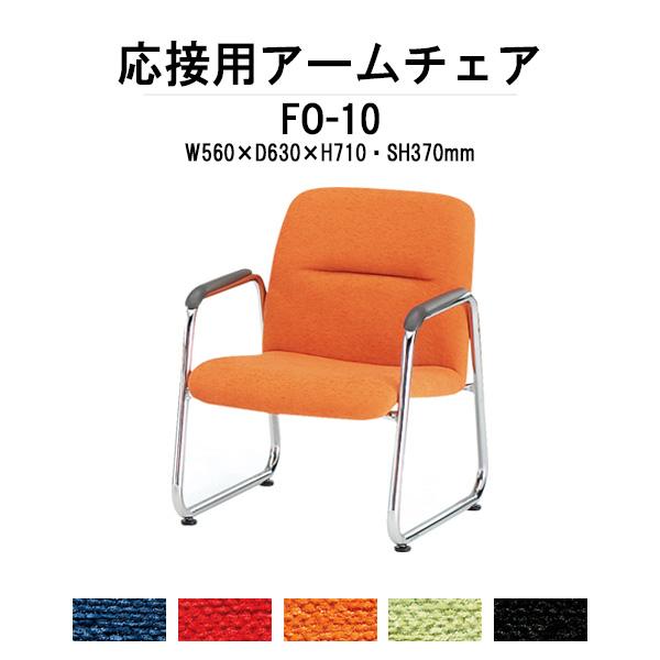 応接椅子 FO-10 アームチェア 布 【送料無料(北海道 沖縄 離島を除く)】 事務所 打ち合わせ 会議