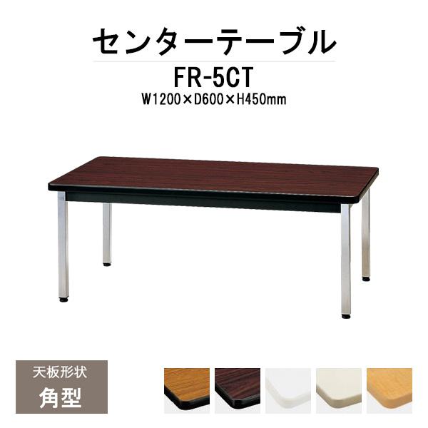 応接用センターテーブル FR-5CT W1200×D600×H450・H500mm 【送料無料(北海道 沖縄 離島を除く)】 応接セット 応接室用 会議 打ち合わせ センターテーブル