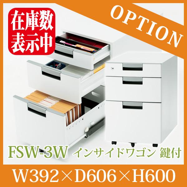 インサイドワゴン FSW-3W W392xD606xH600mm 【送料無料(北海道 沖縄 離島を除く)】オフィスデスク 平机 事務所