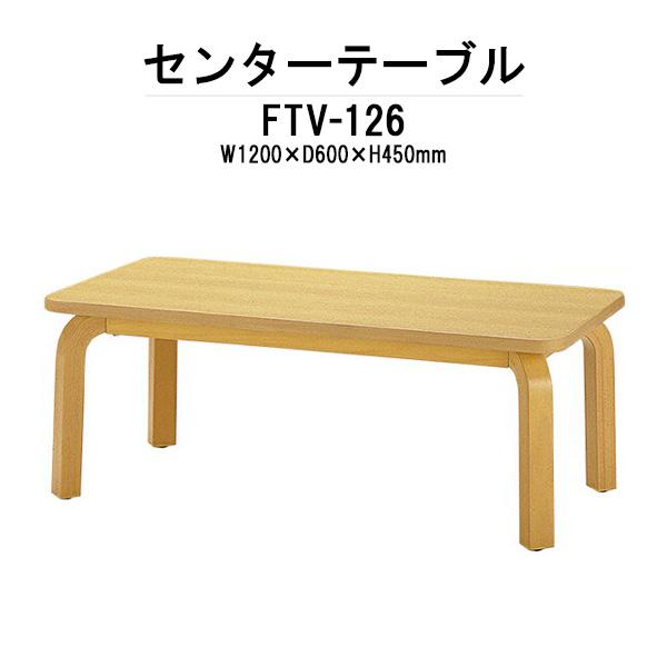 センターテーブル FTV-126 1200×600×450mm 【送料無料(北海道 沖縄 離島を除く)】