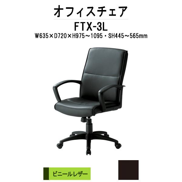 オフィスチェア FTX-3L W635xD720xH975~1095mm ウレタンレザー 【送料無料(北海道 沖縄 離島を除く)】 事務椅子 事務所 会社 工場
