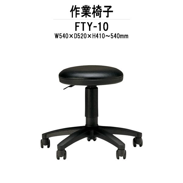 オフィスチェア FTY-10 W540xD520xH410~540mm 回転椅子 【送料無料(北海道 沖縄 離島を除く)】事務椅子 事務所 会社 工場