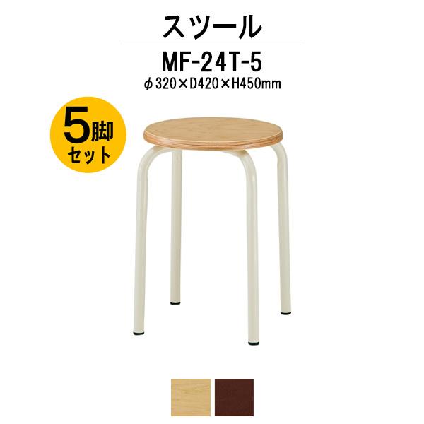 丸椅子 MF-24T-5 5脚セット 【送料無料(北海道 沖縄 離島を除く)】 丸イス スツール
