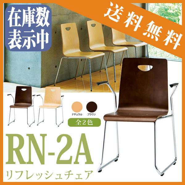 ミーティングチェア RN-□2A W554xD535xH795mm 合板 ループ脚 肘付タイプ 【送料無料(北海道 沖縄 離島を除く)】 ミーティングチェア リフレッシュチェア 店舗椅子