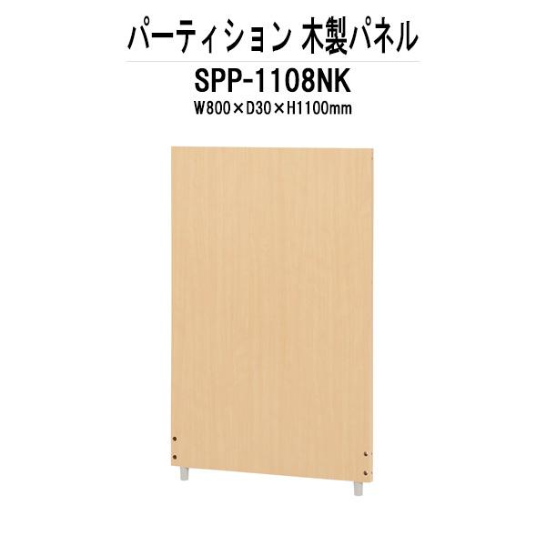 パーティション SPP-1108NK W800×D30×H1100mm 木製パネル 【送料無料(北海道 沖縄 離島を除く)】パーテーション 間仕切り