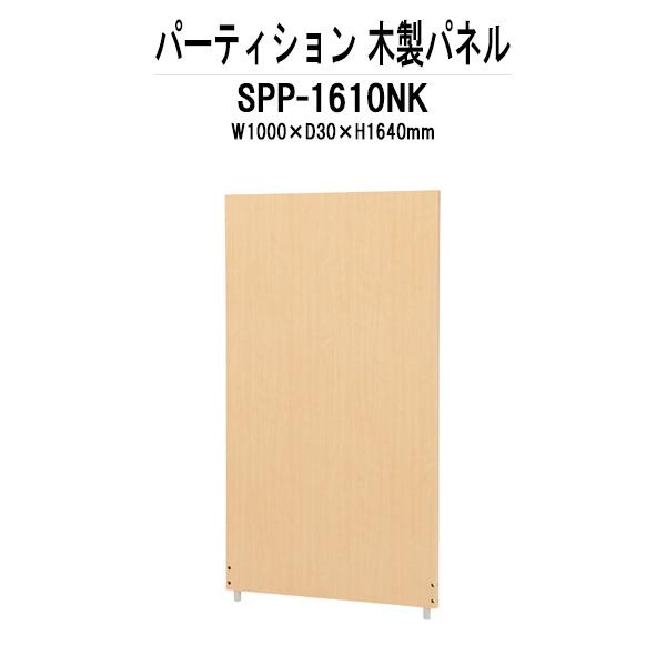 パーティション SPP-1610NK W1000×D30×H1640mm 木製パネル 【送料無料(北海道 沖縄 離島を除く)】パーテーション 間仕切り