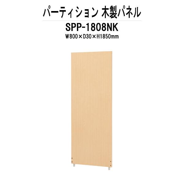 パーティション SPP-1808NK W800×D30×H1850mm 木製パネル 【送料無料(北海道 沖縄 離島を除く)】 パーテーション 間仕切り