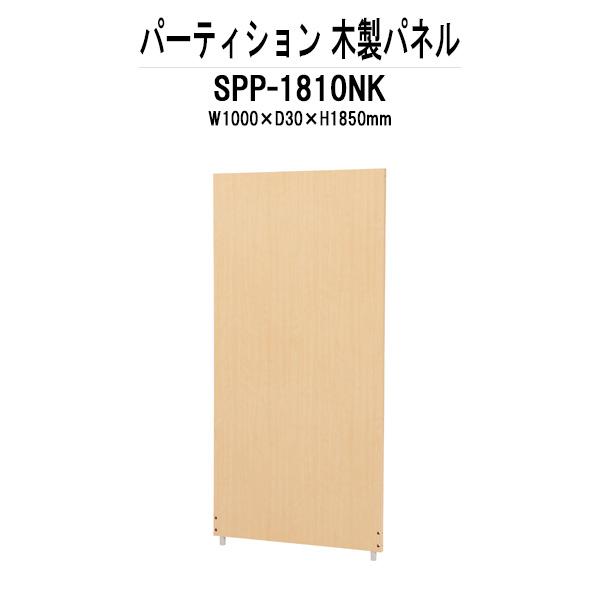 パーティション SPP-1810NK W1000×D30×H1850mm 木製パネル 【送料無料(北海道 沖縄 離島を除く)】パーテーション 間仕切り
