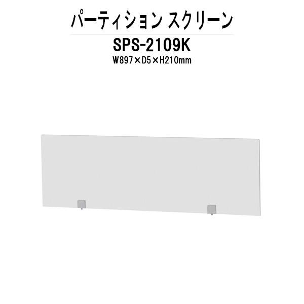 パーティション SPS-2109K W897×D5×H210mm 専用オプション スクリーン 【送料無料(北海道 沖縄 離島を除く)】パーテーション 間仕切り