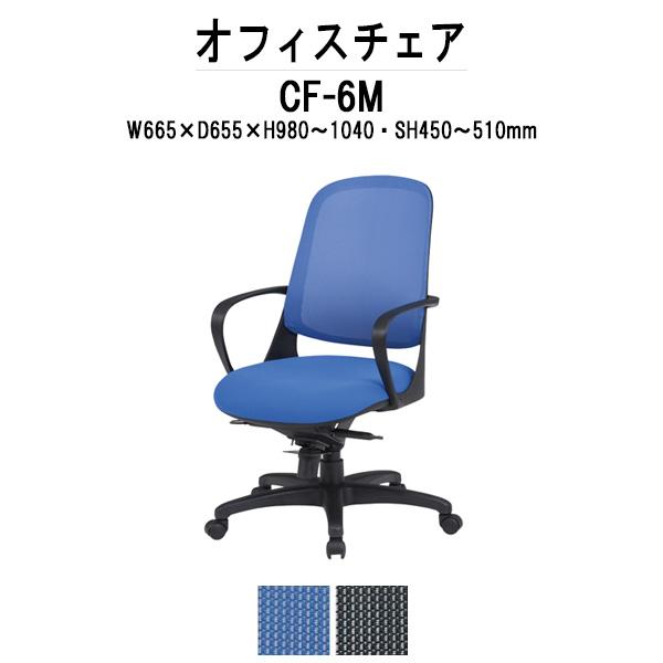 オフィスチェア CF-6M W665×D655×H980~1040mm 布張り 肘付 【送料無料(北海道 沖縄 離島を除く)】 事務椅子 事務所 会社 上下昇降 TOKIO オフィス家具