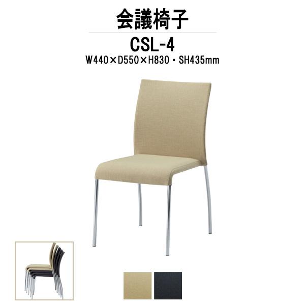 ミーティングチェア CSL-4 W440×D550×H830mm 布張 スタッキング機能付 【送料無料(北海道 沖縄 離島を除く)】 店舗椅子 ミーティングチェア ミーティングチェア リフレッシュチェア 会議室 休憩室 ロビー TOKIO オフィス家具