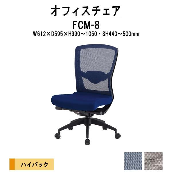 ●エントリーでポイント10倍● オフィスチェア FCM-8 W612xD595xH990~1050mm FCMシリーズ 【送料無料(北海道 沖縄 離島を除く)】 事務椅子 事務所 事務室 会社 企業