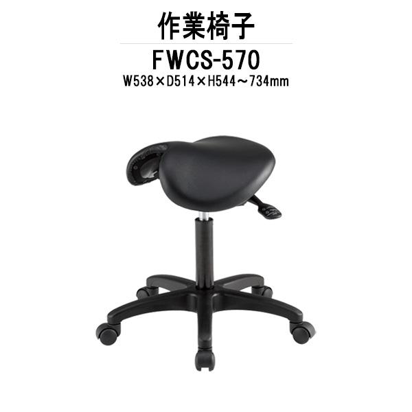 【エントリーしてポイント10倍】 作業椅子 FWCS-570 W538xD514xH544~734mm ビニールレザー 【送料無料(北海道 沖縄 離島を除く)】 作業用椅子 スツール ローチェア TOKIO オフィス家具