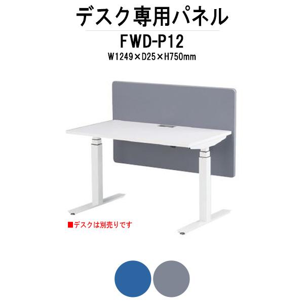 FWDデスク専用パネル FWD-P12 W1249×D25×H750mm (対応デスクサイズ:W1200×D700×H650~1250mm) 【送料無料(北海道 沖縄 離島を除く)】 デスクトップパネル パネル フロント オプション TOKIO オフィス家具