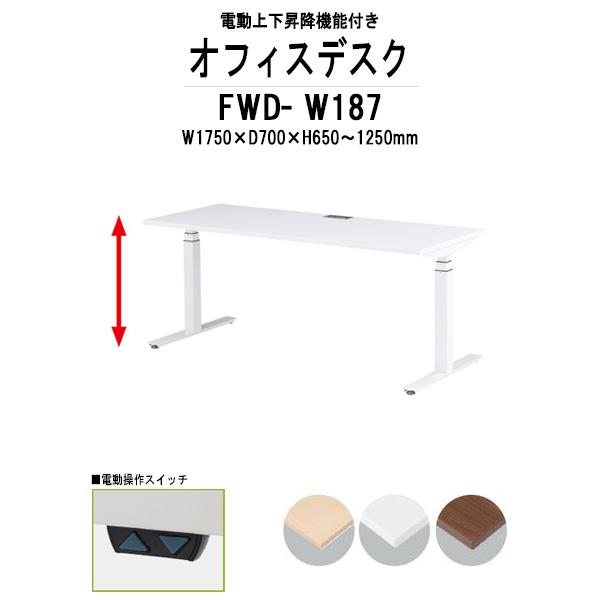 電動上下昇降オフィスデスク FWD-W187 ホワイト脚 W1750×D700×H650~1250mm 【送料無料(北海道 沖縄 離島を除く)】 事務机 ミーティングテーブル 高さ調整 TOKIO オフィス家具
