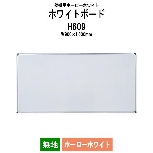 壁掛用ホーローホワイトボード H609 板面サイズ:幅900x高さ600mm ホーローホワイト 無地 【送料無料(北海道 沖縄 離島を除く)】 白板 学校 オフィス 会議室 TOKIO オフィス家具