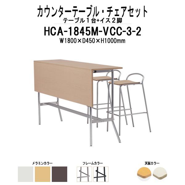 カウンターテーブル HCA-1845M・カウンターチェア VCC-003 2脚セット 【送料無料(北海道 沖縄 離島を除く)】 店舗用テーブル 店舗用椅子 ダイニング カフェ バー 店舗 セット TOKIO オフィス家具
