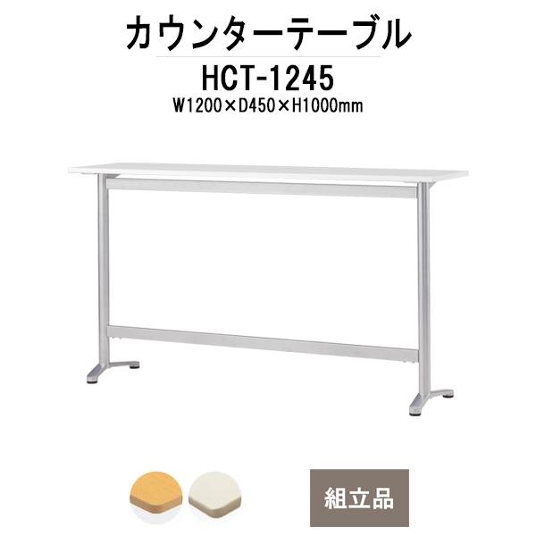 カウンターテーブル HCT-1245 W1200×D450×H1000mm 【送料無料(北海道 沖縄 離島を除く)】 店舗用テーブル ダイニングテーブル カフェ バー 店舗 TOKIO オフィス家具