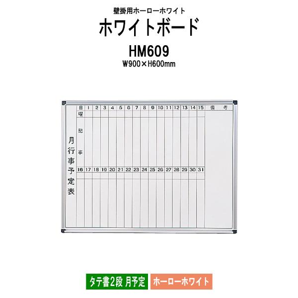 壁掛用ホーローホワイトボード HM609 板面サイズ:W900xH600mm ホーローホワイト タテ書2段 月予定 【送料無料(北海道 沖縄 離島を除く)】 白板 学校 オフィス 会議室 TOKIO オフィス家具