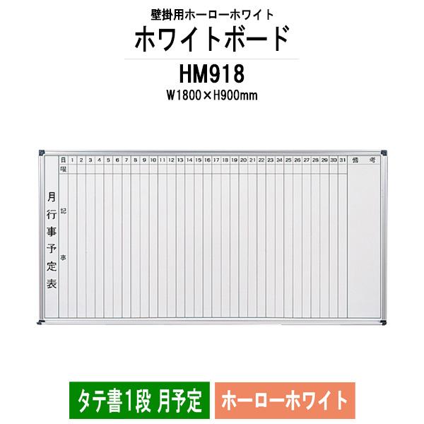 壁掛用ホーローホワイトボード HM918 板面サイズ:W1800xH900mm ホーローホワイト タテ書1段 月予定 【送料無料(北海道 沖縄 離島を除く)】 白板 学校 オフィス 会議室 TOKIO オフィス家具