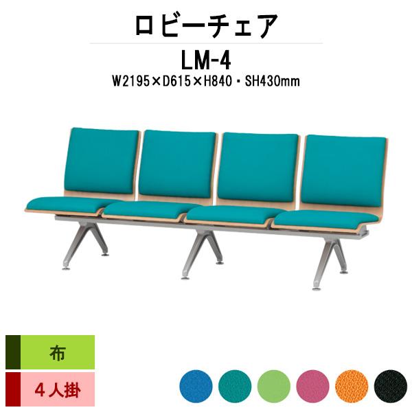 病院 待合室 いす LM-4 W2195xD615xH840mm 4人掛 布 【送料無料(北海道 沖縄 離島を除く)】 待合椅子 長椅子 ロビーチェア オフィス エントランス 医療施設 薬局 TOKIO