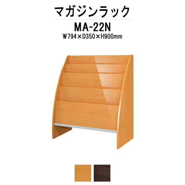 【エントリーしてポイント10倍】 マガジンラック MA-22N W794×D350×H900mm 【送料無料(北海道 沖縄 離島を除く)】 本棚 棚 ラック 収納 TOKIO オフィス家具