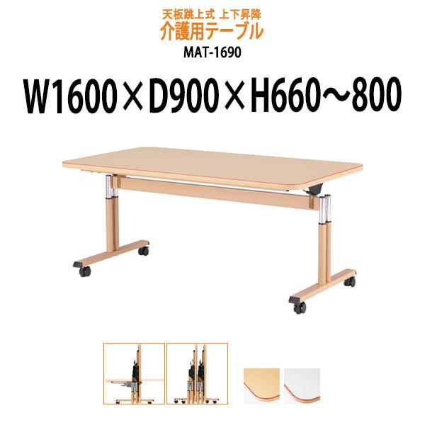 介護テーブル MAT-1690 上下昇降 天板跳ね上げ式 キャスター付 沖縄 MAT-1690 W160×D90×H66~80cm【送料無料(北海道 スタッキング 沖縄 離島を除く)】 介護用テーブル 病院 福祉施設 老人ホーム デイサービス 車椅子対応 折り畳み 上下昇降 スタッキング TOKIO, サングラスメガネのeyeone:9fb55a35 --- sunward.msk.ru