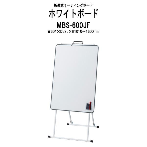 折畳み式ミーティングボード MBS-600JF W604xD535xH1010~1600mm (ホワイトボードサイズ:W588xH858mm) 無段階高さ調節可能 【送料無料(北海道 沖縄 離島を除く)】 白板 学校 オフィス 会議室 TOKIO オフィス家具