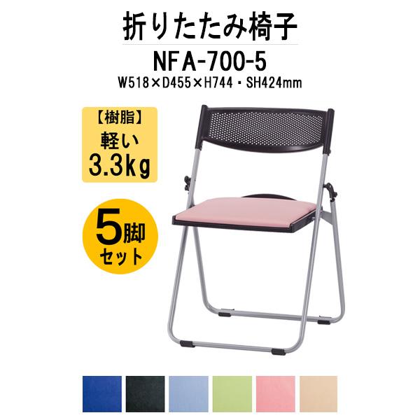 【エントリーしてポイント10倍】 折りたたみ椅子 NFA-700-5 W518xD455xH744mm アルミ脚 座パッド付タイプ 5脚セット 【送料無料(北海道 沖縄 離島を除く)】 パイプ椅子 折畳 ミーティングチェア 会議椅子 打ち合わせ 連結 スタッキング TOKIO オフィス家具