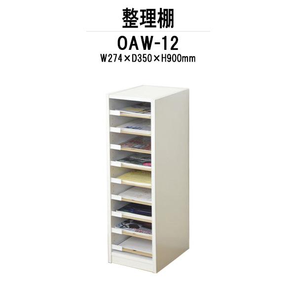整理棚 OAW-12 W274×D350×H900mm A4用 【送料無料(北海道 沖縄 離島を除く)】 棚 ラック 収納 TOKIO オフィス家具
