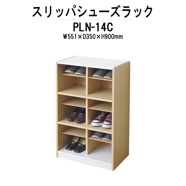シューズラック スリッパラック 靴箱 ラック 収納 TOKIO オフィス家具 スリッパシューズラック PLN-14C W551×D350x高さ900mm 送料無料 離島を除く 北海道 沖縄 低価格 限定特価 2列3段タイプ
