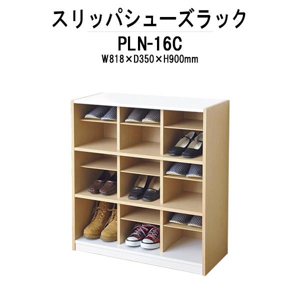 スリッパシューズラック PLN-16C W818×D350×H900mm 3列3段タイプ 【送料無料(北海道 沖縄 離島を除く)】 シューズラック スリッパラック 靴箱 ラック 収納 TOKIO オフィス家具