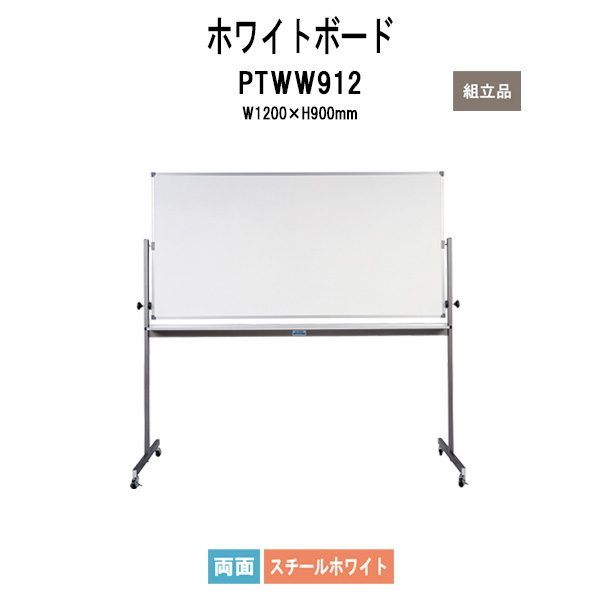 ホワイトボード PTWW912 W1200xD550xH1825mm (板面サイズ:W1200xH900mm) DX回転ボード スチールホワイト 両面 【送料無料(北海道 沖縄 離島を除く)】 白板 学校 オフィス 会議室 TOKIO オフィス家具