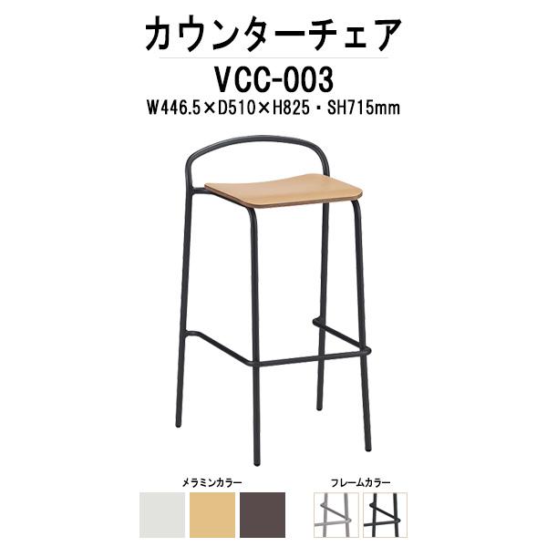 カウンターチェア VCC-003 W446.5×D510×H825mm パッドなし 【送料無料(北海道 沖縄 離島を除く)】 店舗用椅子 ダイニングチェア カフェ バー 店舗 スタッキング TOKIO オフィス家具