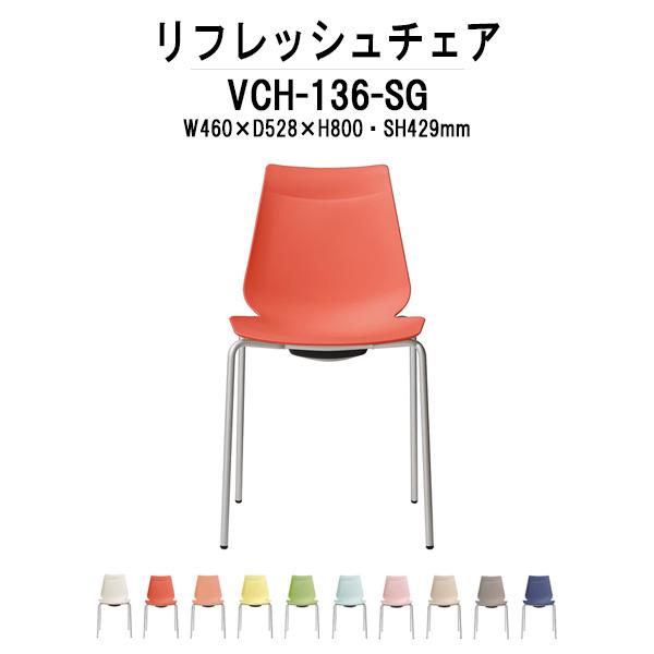 ミーティングチェア VCH-136-SG W460×D528×H800mm 4本脚タイプ 【送料無料(北海道 沖縄 離島を除く)】 店舗椅子 ミーティングチェア ミーティングチェア リフレッシュチェア 会議室 休憩室 ロビー TOKIO オフィス家具