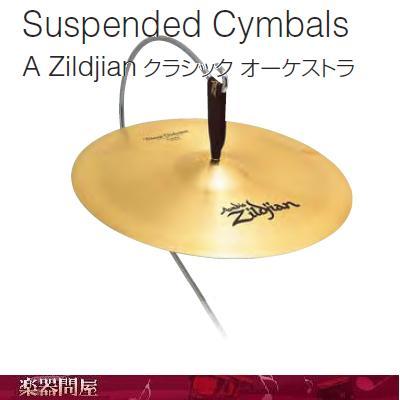 Aジルジャン クラシック オーケストラ セレクション サスペンド Thin14インチ