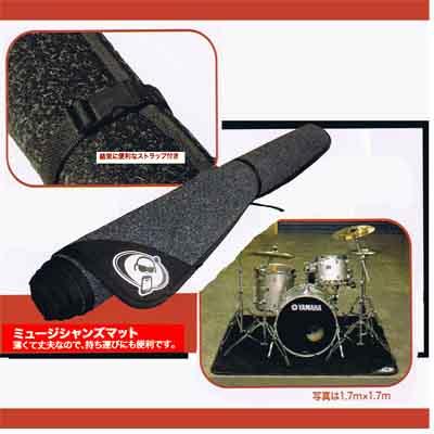 ミュージシャンズマット 1717MAT プロテクションラケットドラムマット