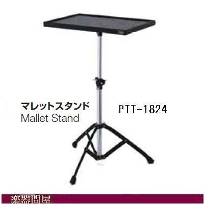 パール パーカッションテーブル  マレットスタンド PTT-1824