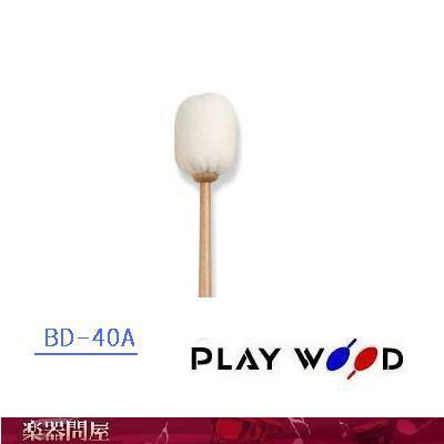 プレイウッド マレット バスドラム用 BD-40A