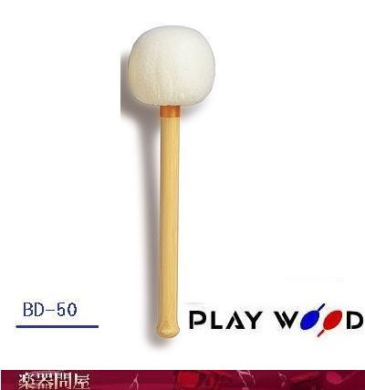 マレット バスドラム プレイウッド BD-50 H・レンベンスModel