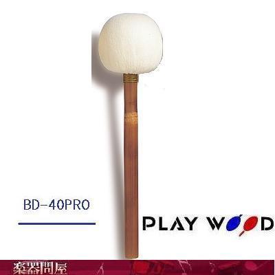プレイウッド マレット バスドラム用 BD-40PRO