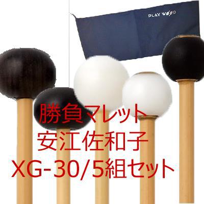勝負マレット安江佐和子 XG-30/5組セットバッグXG-31 XG-32 XG-33 XG-34 XG-35