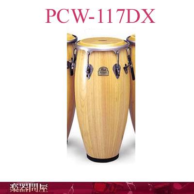 コンガ PCW-117DX パール エリートウッドコンガ