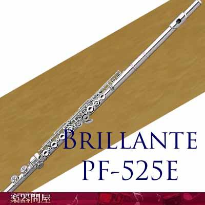 フルート パール ブリランテ Brillante PF-525E リッププレート&ライザー銀製 洋白製【カバードキー】