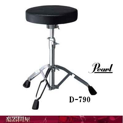 パール ドラムスローン D-790